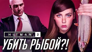 HITMAN 2 (2018) - ЛАМПОВО УСТРАНЯЕМ ЦЕЛИ РЫБОЙ!