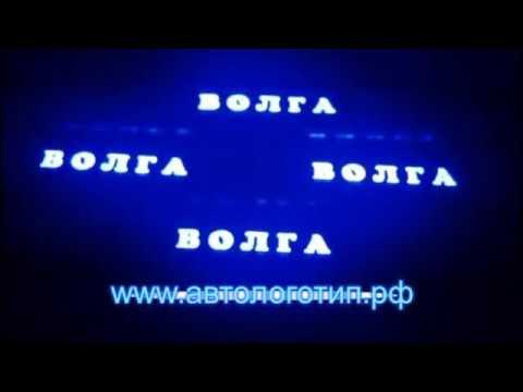 Накладки на пороги с подсветкой ВОЛГА - YouTube