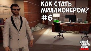 КАК СТАТЬ МИЛЛИОНЕРОМ В GTA Online #6 - ТОРГОВЛЯ СПЕЦГРУЗОМ