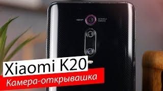 Быстрый обзор Redmi K20 — конкурентов нет?