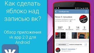 видео Vk app для iphone на андроид