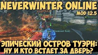 Эпический Остров Туэрн Ну и Кто Встает за Дверь Neverwinter Online Mod 12.5