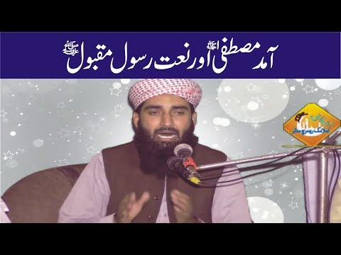 Amad E Mustafa SAW Naat E Rasool E Maqbool-Ishfaq Islamic Sahiwal