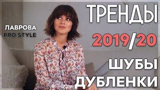 шУБЫ.ДУБЛЕНКИ. ТРЕНДЫ осень/зима  2019 /2020 I Лаврова ProStyle