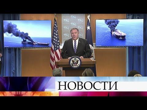 США обвинили Иран в атаке на танкеры в Оманском заливе.