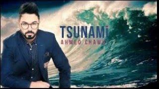 أحمد شوقي تسونامي 2016 Ahmed Chawki tsunami.mp3