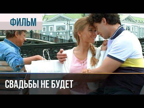 ▶️ Свадьбы не будет - Мелодрама   Фильмы и сериалы - Русские мелодрамы
