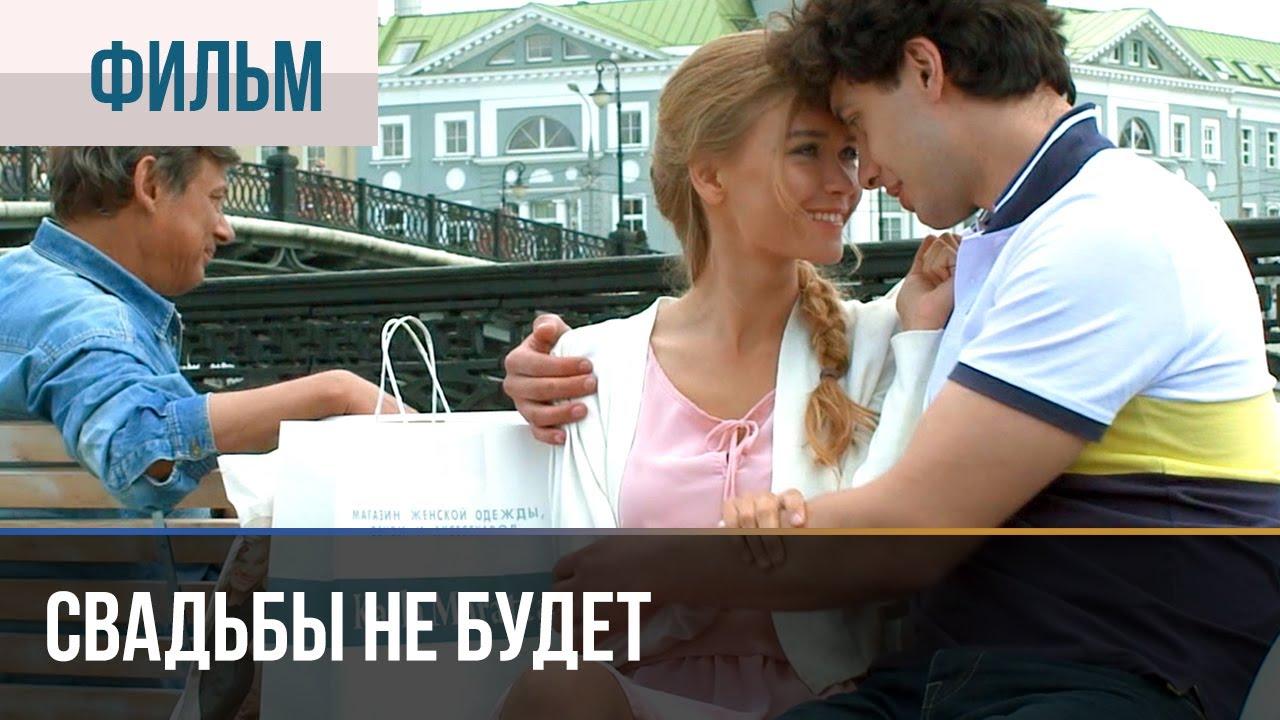 ▶️ Свадьбы не будет - Мелодрама | Фильмы и сериалы - Русские мелодрамы