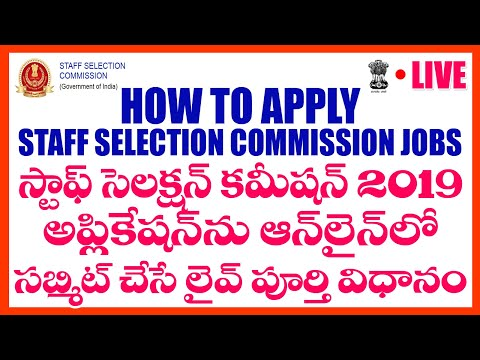 How To Apply SSC STAFF SELECTION COMMISSION 2019 - PHASE 7