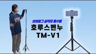호루스벤누 TM-V1 브이로그 개인방송 스마트폰 삼각대…
