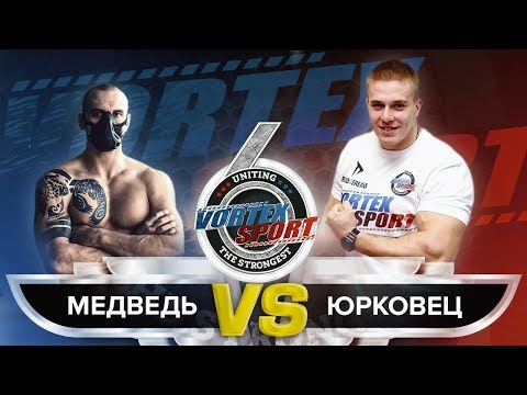 МЕДВЕДЬ VS ГИГАНТ! БЕЛОУСОВ VS ЮРКОВЕЦ! FITSTARS VS RD!  VORTEX SPORT BATTLE № 36