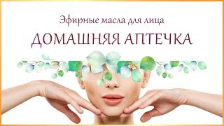 Обзор эфирных масла для лица Уход за лицом в домашних условиях Домашняя аптечка для лица и тела