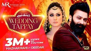 WEDDING TAPPY | MAZHAR RAHI .feat DEEDAR & FALAK IJAZ 2020