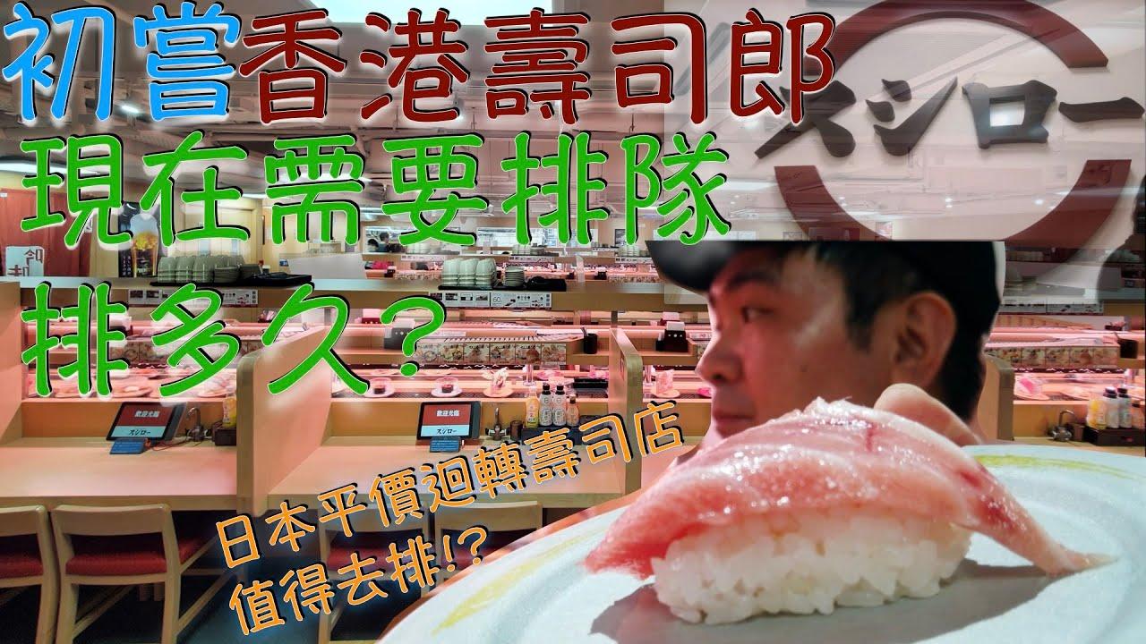 初嘗香港壽司郎スシロー!現在還需要排隊排多久?這迴轉壽司店值得去排隊試嗎?中文字幕 - YouTube