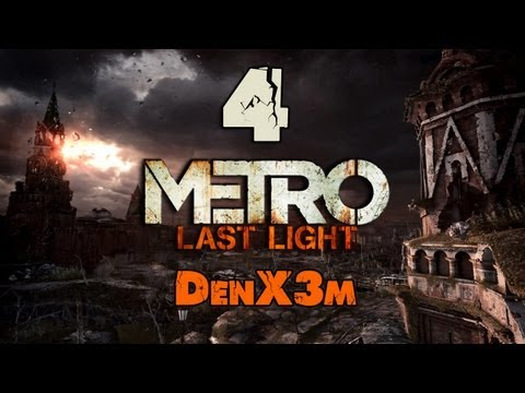 metro 2035 игры