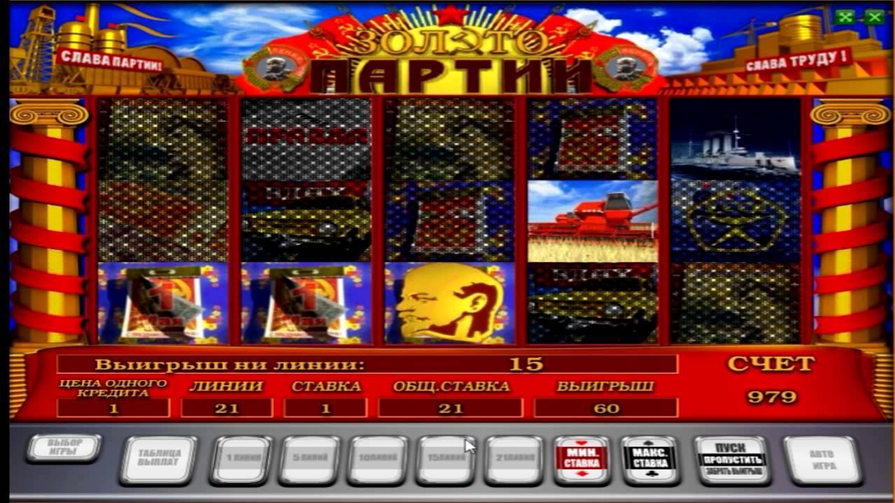 Игровые автоматы золото партии для андроид скачать современные.java игровые автоматы на телефон бесплатно