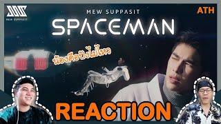 REACTION   MV   Mew Suppasit - SPACEMAN   #MewSuppasit   ATHCHANNEL