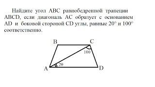 Видео урок Геометрия: Найдите угол АВС равнобедренной трапеции ABCD, если диагональ АС