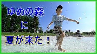 ゆめの森 北海道中標津町にある公園施設 夏には手軽に水遊びが出来ると...