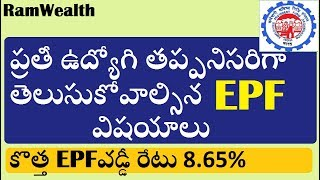 All About EPF, EPF Calculations, EPF Interest rates, EPF withdrawal