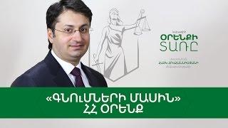 «Օրենքի տառը»   «Գնումների մասին» ՀՀ օրենք