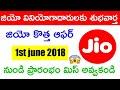 Jio Holiday Hungama Offer    Jio Latest Offers 2018    in telugu