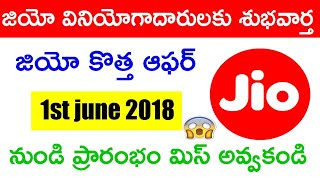 Jio Holiday Hungama Offer || Jio Latest Offers 2018 || in telugu