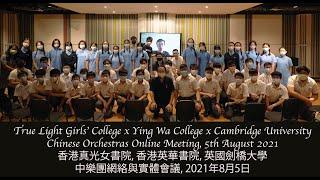 Publication Date: 2021-08-05   Video Title: 英華書院中樂團 (創立五十週年)