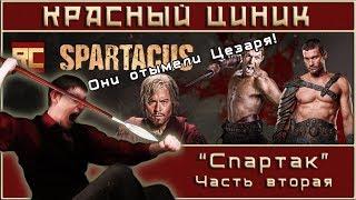 «Спартак». Часть 2. Обзор «Красного Циника»