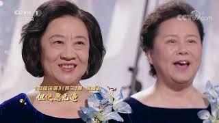 [经典咏流传第三季 纯享版]《归园田居》 演唱:中国科学院老科学家合唱团| CCTV