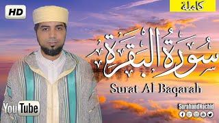 سورة البقرة كامله تلاوه تريح القلب والعقل ❤    سبحان من رزقه هذا الصوت Surat Al Baqarah.mp3