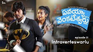 Yevayyaa...Venkateswarlu | E01/05 | Boy Formula | ChaiBisket