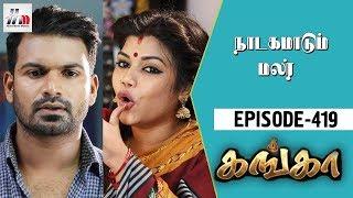 Ganga Tamil Serial | Episode 419 | 16 May 2018 | Ganga Latest Serial | Home Movie Makers