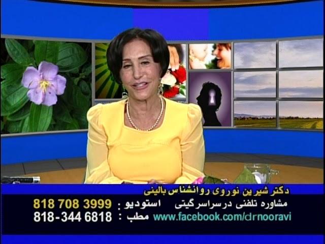 Dr. Shirin Nooravi ، اضطراب جدایی
