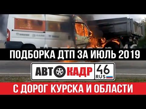 Подборка дтп за ИЮЛЬ 2019 с Дорог Курска и области