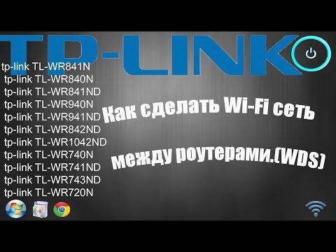 Как сделать Wi-Fi сеть между роутерами.(WDS)