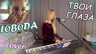 LOBODA - ТВОИ ГЛАЗА | THE BEST COVER