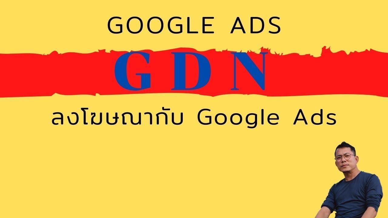 วิธีสร้างโฆษณากับ Google Ads แบบ GDN (Google Display Network)