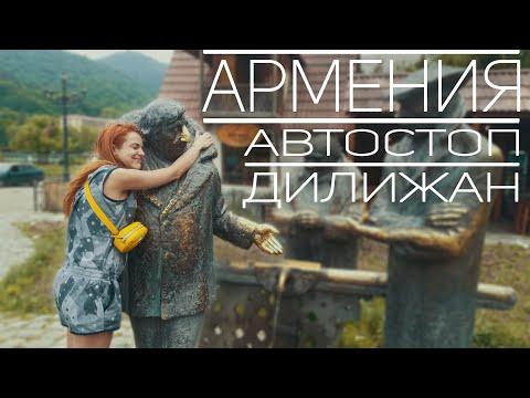 Армения 2019: пешком через границу, жёсткий автостоп и Дилижан РБнК Episode10