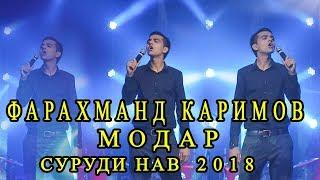 Фарахманд Каримов Модар 2018 Farahmand Karimov Modar 2018