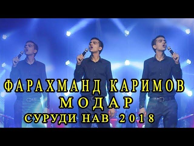 ????????? ??????? - ????? 2018 | Farahmand Karimov Modar 2018