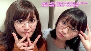 HELLO! DRIVE! -ハロドラ- 鈴木愛理・宮本佳林 #31 Radio NEO「HELLO! D...