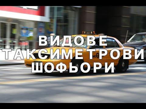 ВИДОВЕ ТАКСИМЕТРОВИ ШОФЬОРИ | Just Have Fun