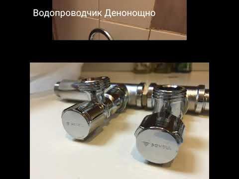 Водопроводчик Денонощно