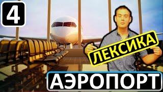 4. Английский (лексика): AT THE AIRPORT / В АЭРОПОРТУ (Max Heart)