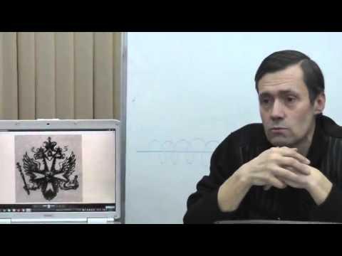 История Российских Гербов !  МКС  Матричное управление государством