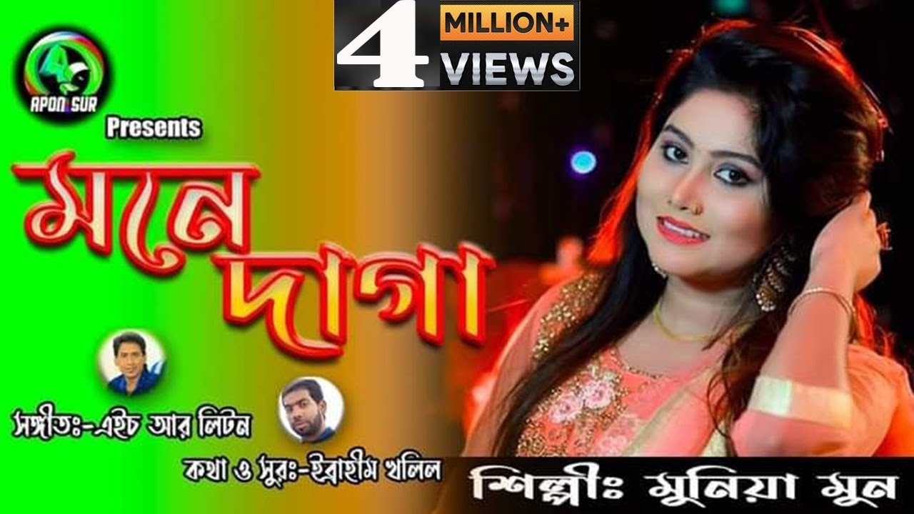 Bangla Music Video Mone Daga By Munia Moon 2019