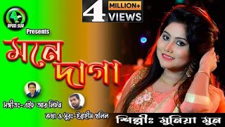 Mone Daga By Munia Moon - Bangla Music Video 2019