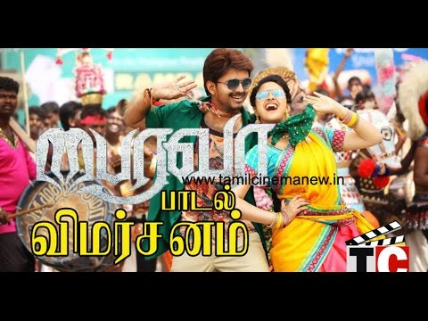 Bhairava Song leaked out from itunes Song...