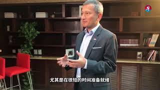 新加坡外长维文:特金会一切准备就绪